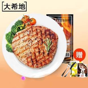 【大希地】牛排新鲜牛肉牛扒10片套餐黑椒酱进口肉源儿童家用20