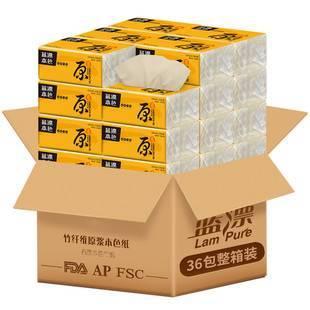 【蓝漂】竹浆本色抽纸整箱36包