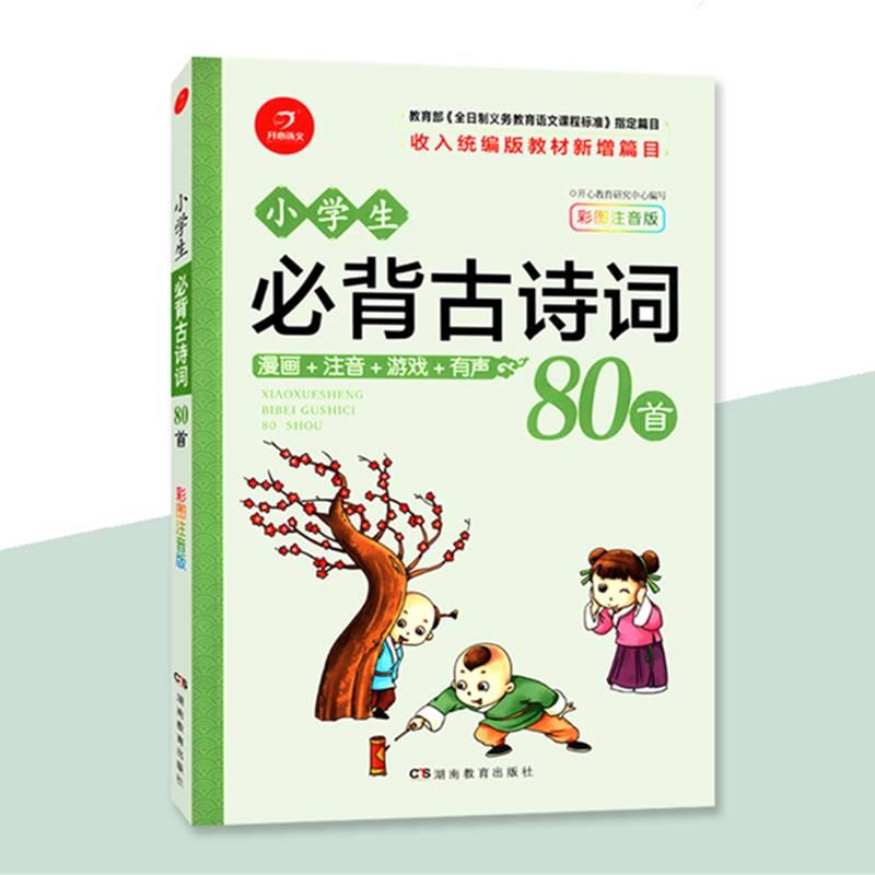 2020版 一本高中语文阅读训练五合一高考 第8次修订语文一本专项训练 高考阅读论述类实用类文学类文言文古代诗歌
