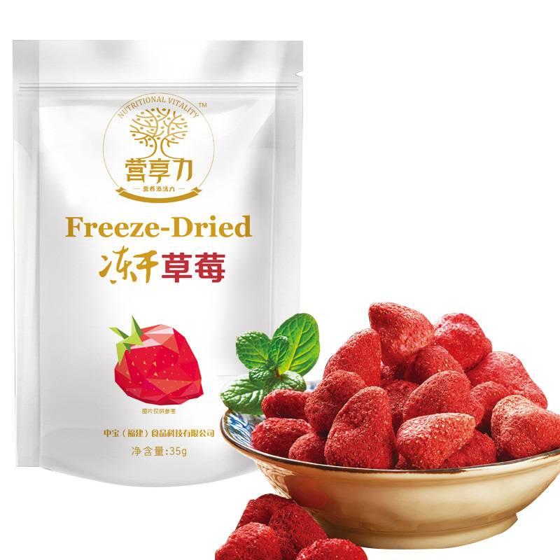 中宝草莓脆整粒水果干健康网红零食