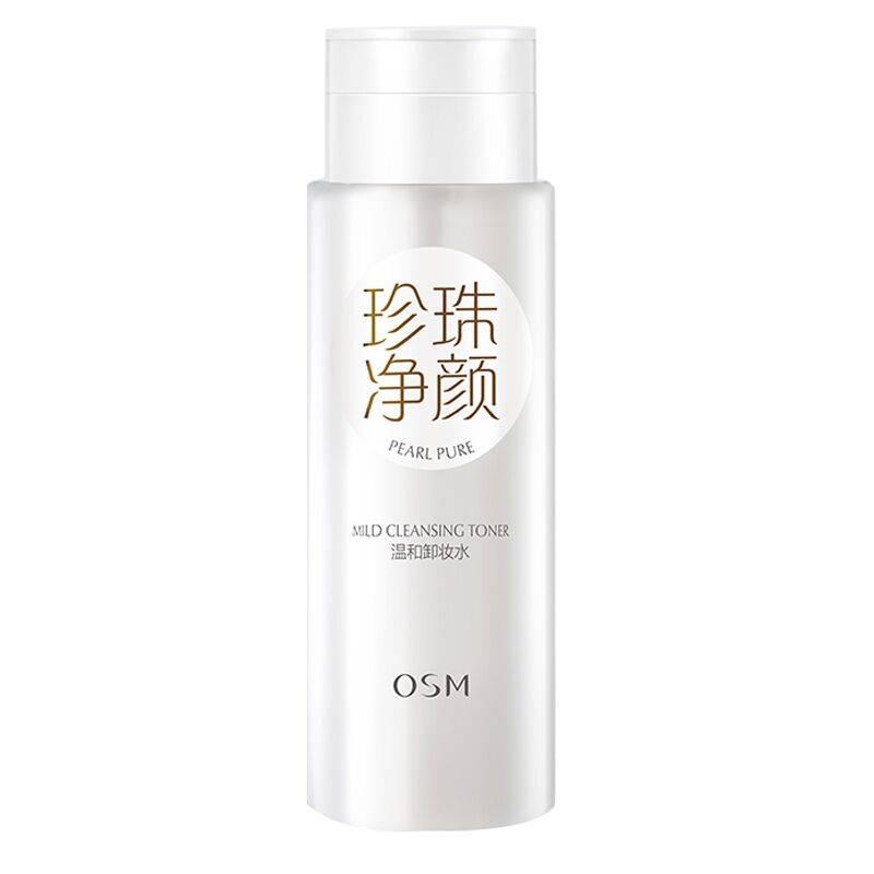 歐詩漫卸妝水按壓瓶臉部眼唇深層清潔溫和無刺激學生卸妝油乳液