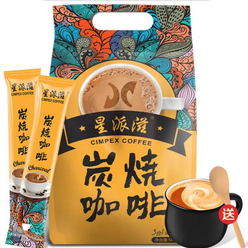第二件0元送杯 CIMPEX炭烧速溶咖啡50条750克条状三合一咖啡粉