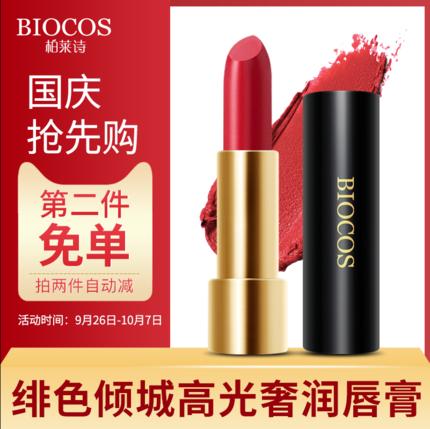 Biocos/柏莱诗奢润口红唇膏 持久保湿不脱色六色可选 第二件免单