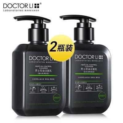 李医生男士洗面奶控油美白去黑头淡化祛痘印专用洁面补水保湿套装