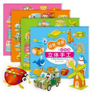 立体手工折纸儿童彩色卡纸折纸材料DIY纸A4厚手工制作纸剪纸