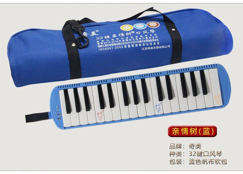 奇美37键学生口风琴 课堂教学用琴 软嘴吹管32键儿童初学者口风琴