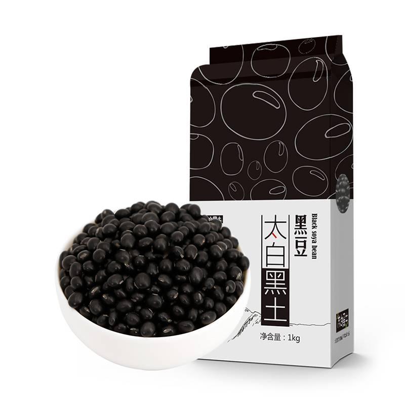太白黑土黑豆1kg绿芯 东北五谷杂粮新粮农家自产粗粮豆浆豆芽醋泡