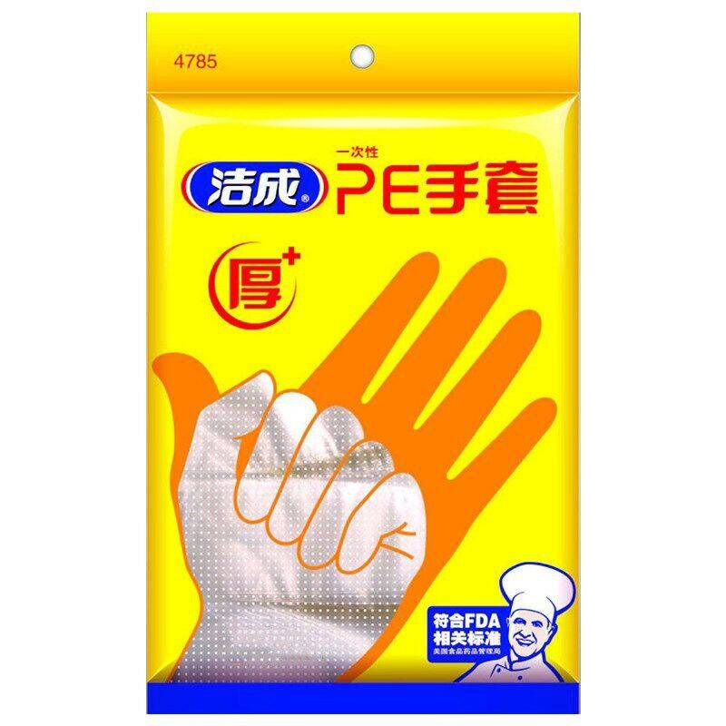 洁成一次性塑料手套食品餐饮透明薄膜PE厨房隔离检查手套200只