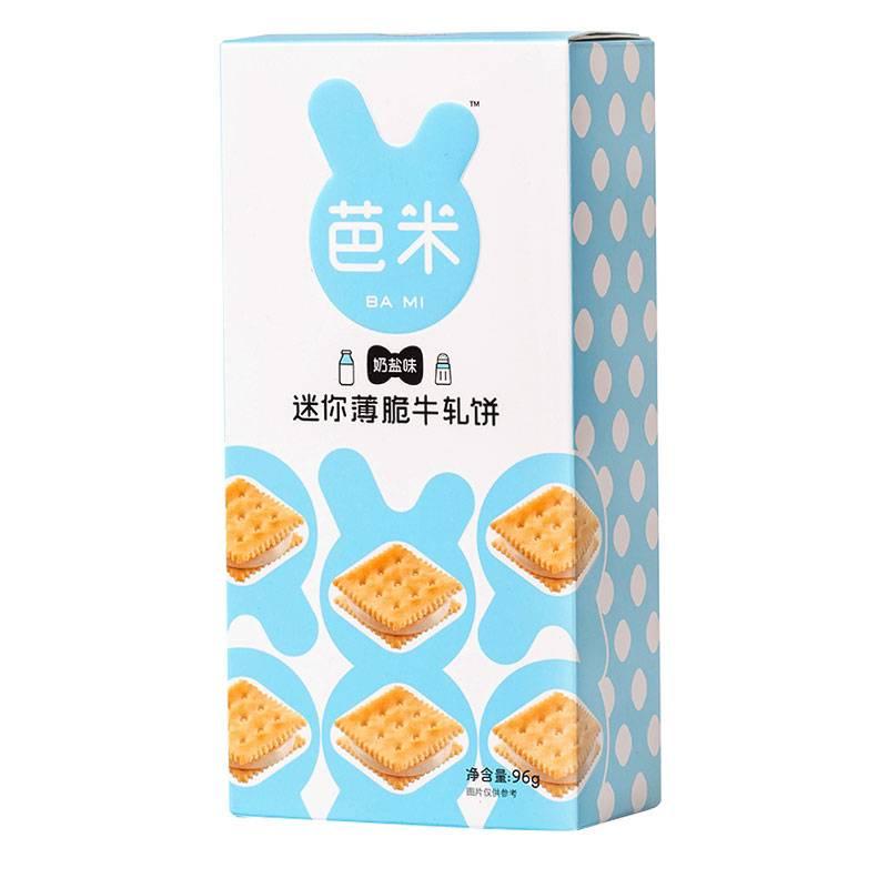 芭米薄脆牛扎饼干1盒 台湾手工牛轧糖饼干网红零食小吃 休闲食品