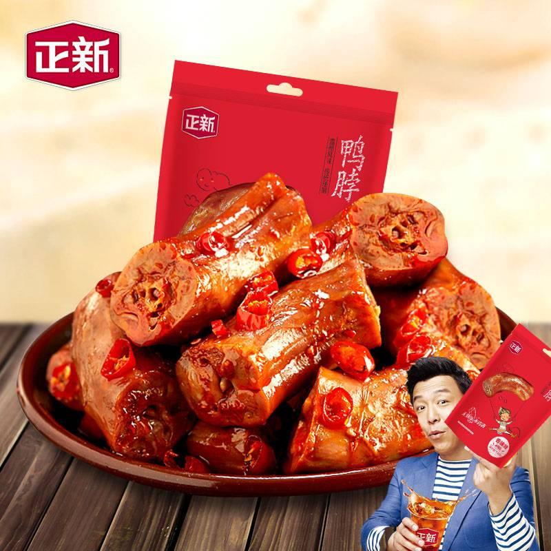 正新鸭脖办公休闲零食特产肉类卤味小吃香辣味鸭脖熟食独立包装