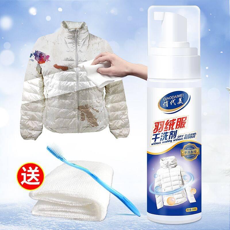 羽绒服干洗剂免水洗家用清洗喷雾免洗正品衣服专用洗涤清洁液神器