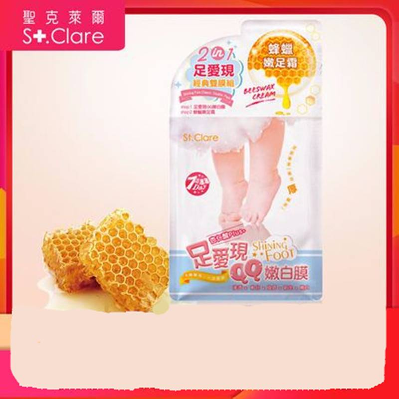 圣克莱尔脚膜嫩白保湿补水足部护理脚后跟干裂去死皮老茧足膜*2