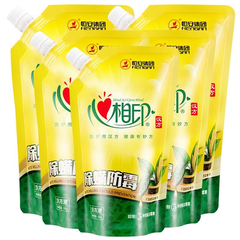 心相印阳光森林洗衣液促销组合装抑菌除菌香味持久袋装补充装整箱