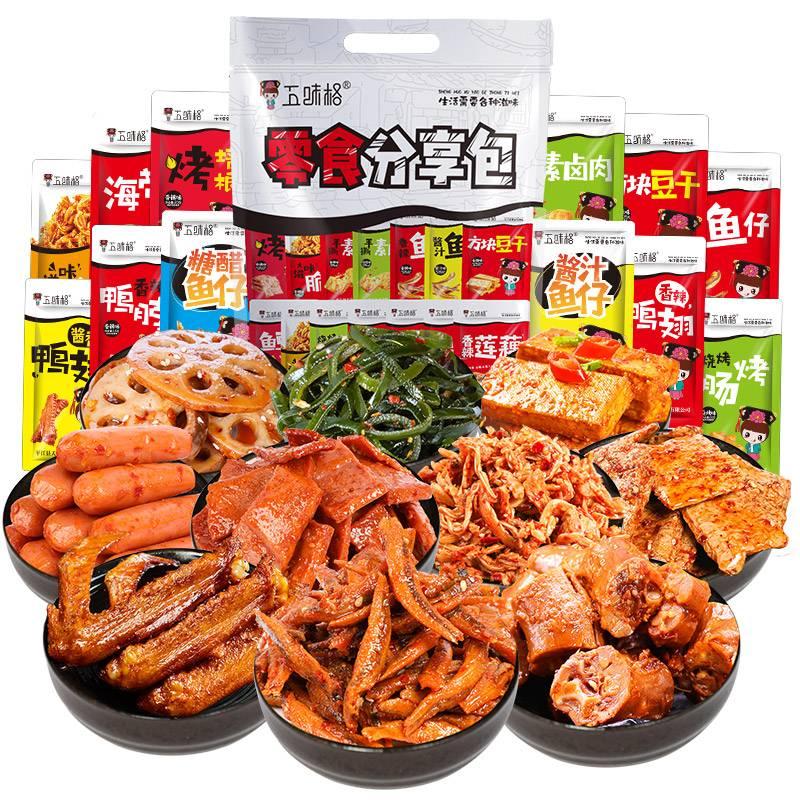 麻辣零食大礼包女生好吃的网红卤味小吃散装休闲食品组合装一整箱