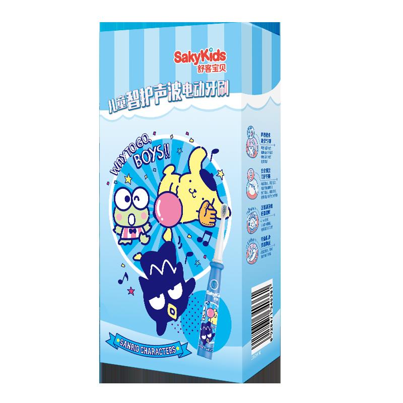 舒客舒克电动牙刷儿童充电式2-3-6-10岁以上超声波电牙刷软毛B32
