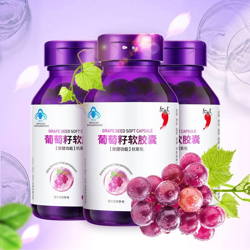 【第4件0元】红桃k葡萄籽胶囊非精华液花青素葡萄籽片抗氧化*3瓶