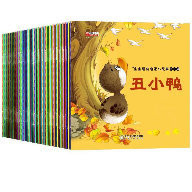 全套100册儿童绘本故事书0-2周岁幼儿园大班早教启蒙睡前读物适合两岁宝宝看的绘本一年级孩子3到6岁婴幼儿分享阅读绘本三