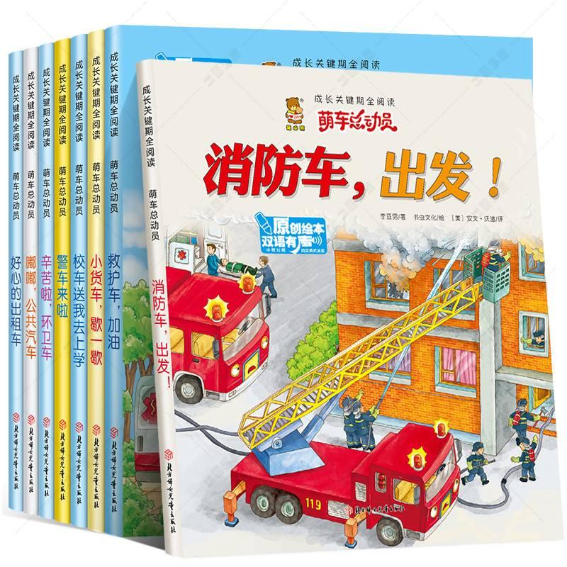 全套8册 萌车总动员 成长关键期全阅读 原创绘本双语有声 儿童宝宝睡前启蒙早教绘本 男孩有声伴读汽车警车消防车救护车绘本