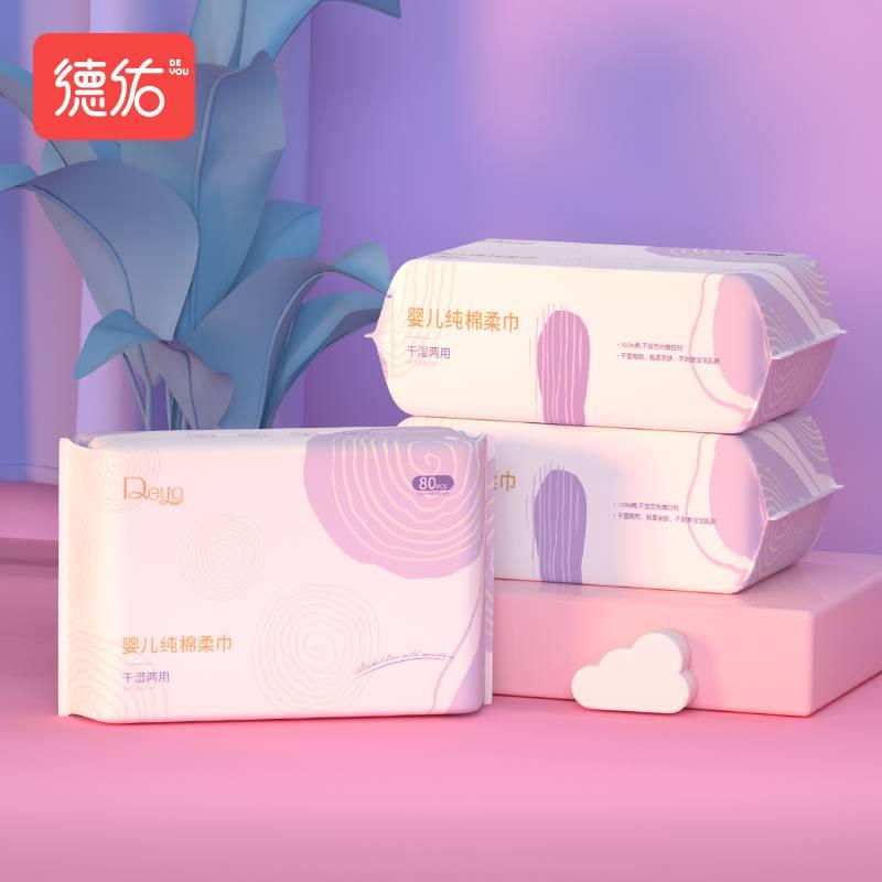 德佑婴儿棉柔巾宝宝手口专用纯棉3包非湿巾新生绵柔纸干湿两用巾