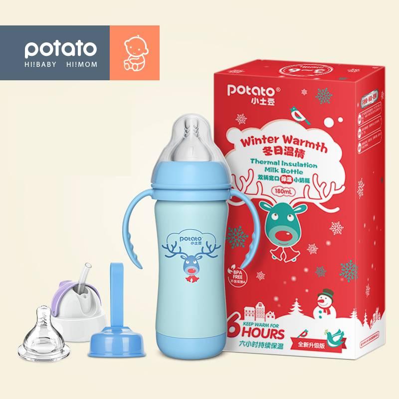 小土豆新生宝宝婴儿童保温奶瓶防胀气防漏防摔两用不锈钢保温水杯