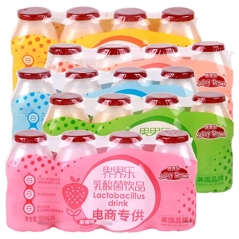 界界乐儿童乳酸奶饮料品早餐牛奶网红钱枫同款益生菌营养5条装