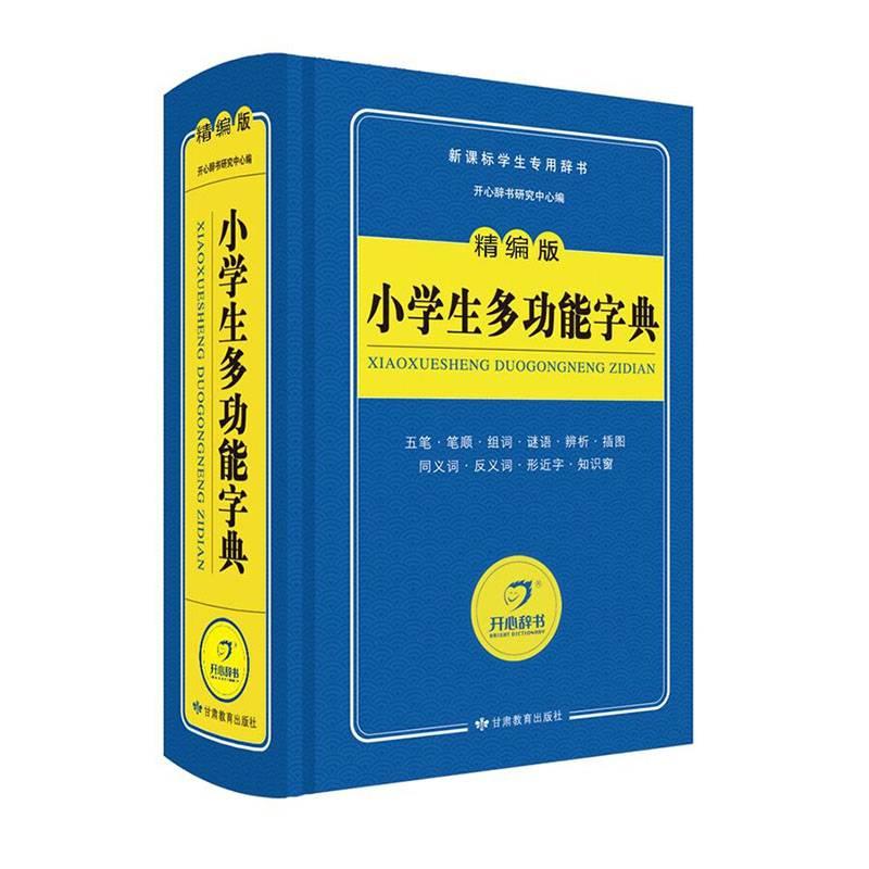 正版新编小学生专用多全功能字典词典工具书大全新版新华字典现代汉语词语同义近义反义词