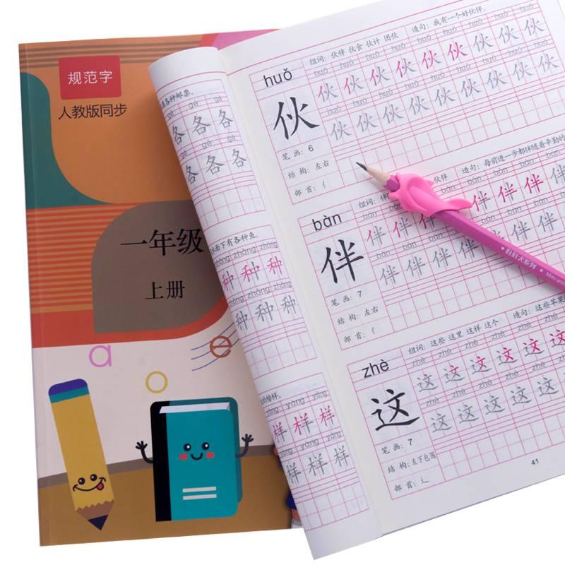 一年级二年级小学生练字帖儿童楷书铅笔字帖上册下册硬笔书法描红写字本神器1-2人教版全套生字课文同步语文
