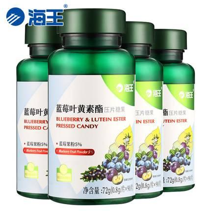 【买2送1】海王蓝莓叶黄素酯压片糖果 0.8g/片*90片