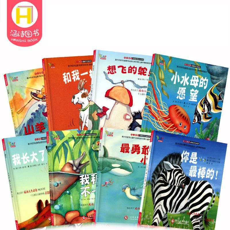 国外获奖绘本8册 经典儿童绘本3-6-8岁幼儿睡前故事书幼儿园大班推荐图书宝宝早教书籍0-1-2-4-5-7-10周岁 小学一年级老师读物书本
