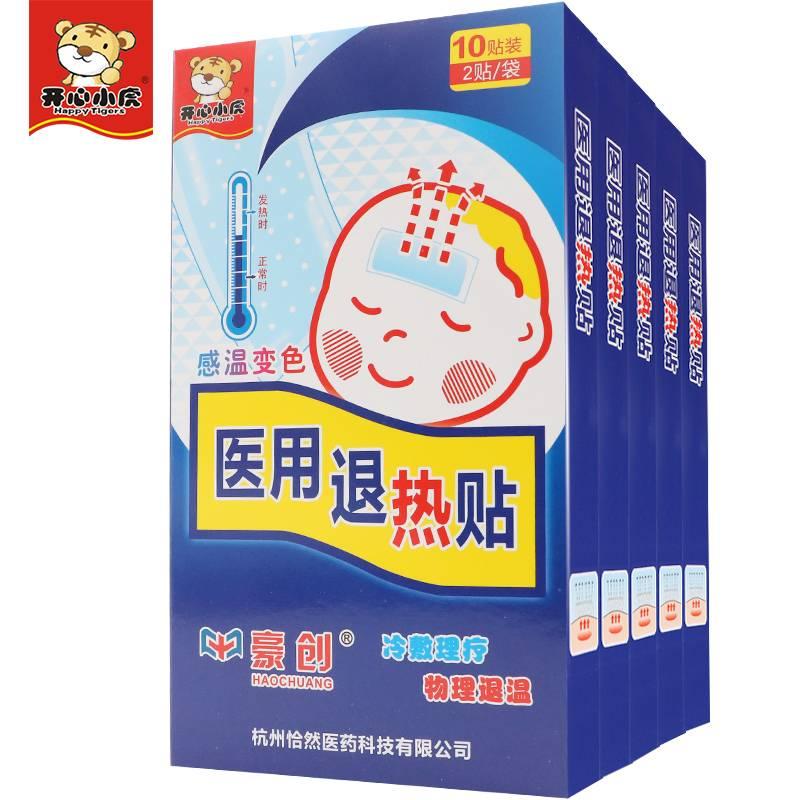 儿童婴幼儿退烧贴物理降温医用感温变色凝胶冰袋贴宝宝正品退热贴