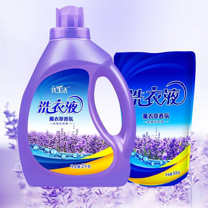 优生活薰衣草洗衣液家庭用4-10斤促销组合装手洗机洗香味持久留香