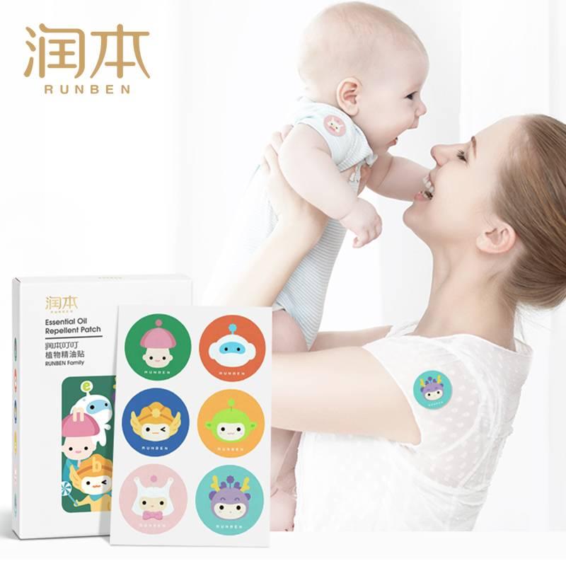 润本驱蚊贴 婴儿防蚊贴宝宝驱蚊虫手环防蚊子扣神器户外随身便携