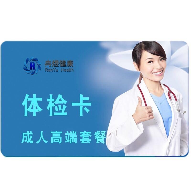 父母家人高端体检套餐青中老年男女上海北京广州全国通用体检中心