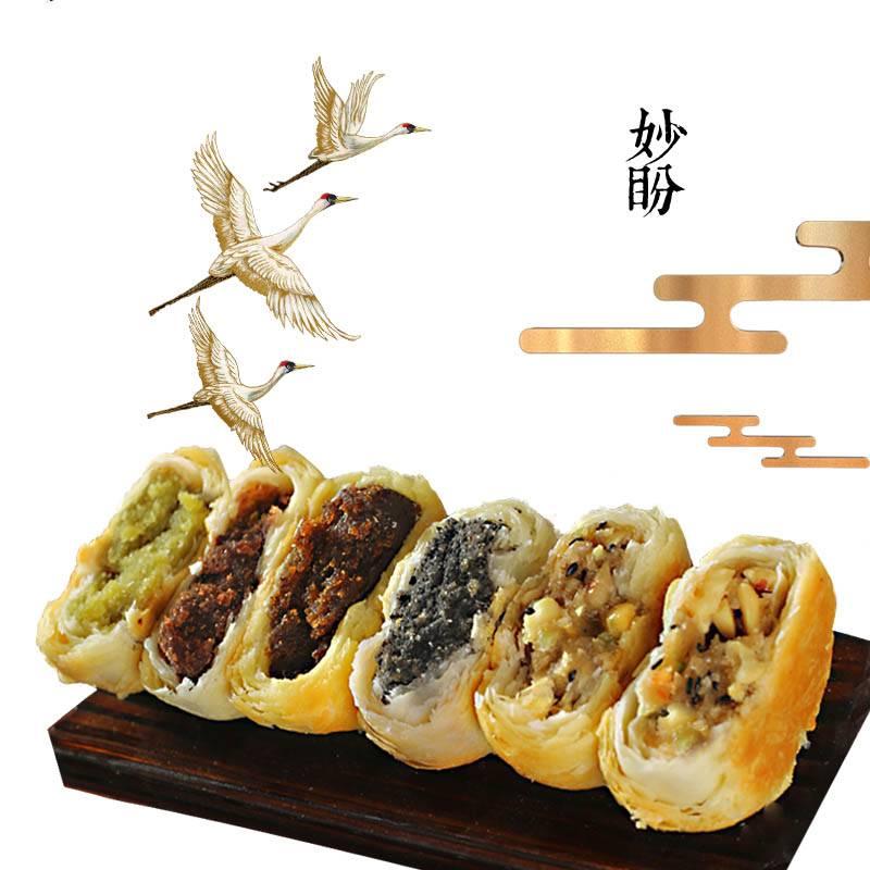 妙盼老五仁月饼山东酥皮月饼老式椒盐混散装早餐饼苏式大白皮传统