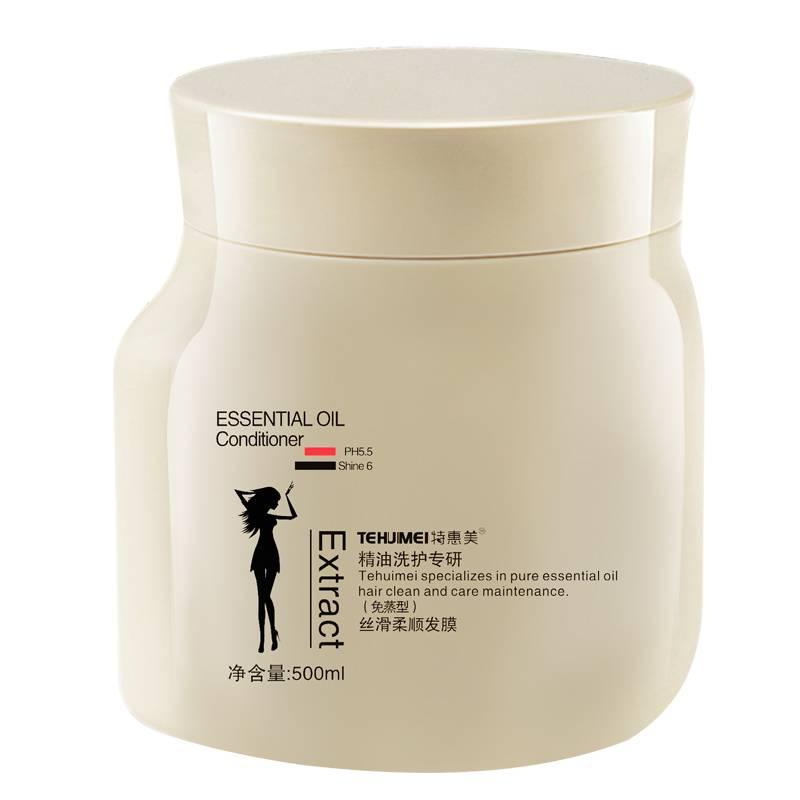 免蒸发膜护发素正品修复干枯改善毛躁补水疗柔顺顺滑女精油膏正品