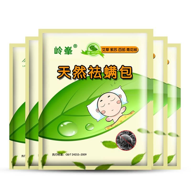 天然去螨虫神器药包除螨虫祛螨包中草药除螨包床上用螨立净贴家用