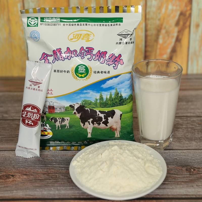 河套全脂加钙奶粉成年中小学生早餐牛奶粉中老年男女士冲饮奶320g