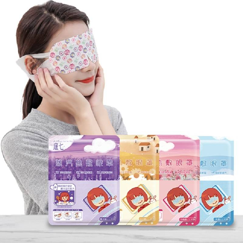 庭七蒸汽眼罩热敷缓解眼疲劳淡化黑眼圈女睡眠加热遮光发热护眼贴