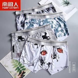 南極人石墨烯抗菌男士內褲男冰絲無痕平角褲超薄透氣夏季四角短褲