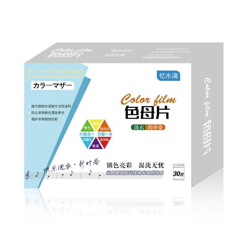 官网日本进口色母片吸色纸家庭装防串染洗衣片不染色洗衣机染色