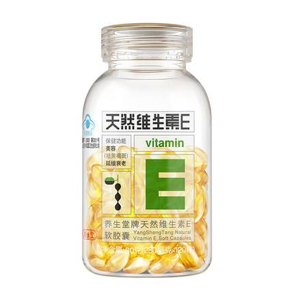 加送20粒VE 养生堂天然维生素E软胶囊100粒美容祛斑延缓衰老正品