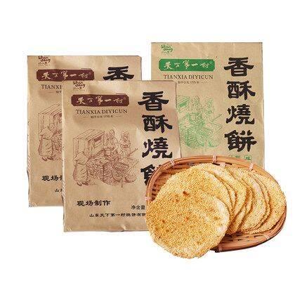 周村香酥烧饼 薄脆饼芝麻饼干65g孕妇零食休闲食品薄饼早餐小吃
