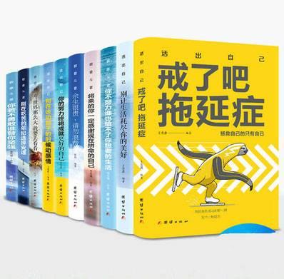 抖音推荐畅销书籍成功励志人生必读10本书戒了吧拖延症/没伞的孩子必须努力奔跑/将来的你一定会感谢拼命的自己受益一生的10