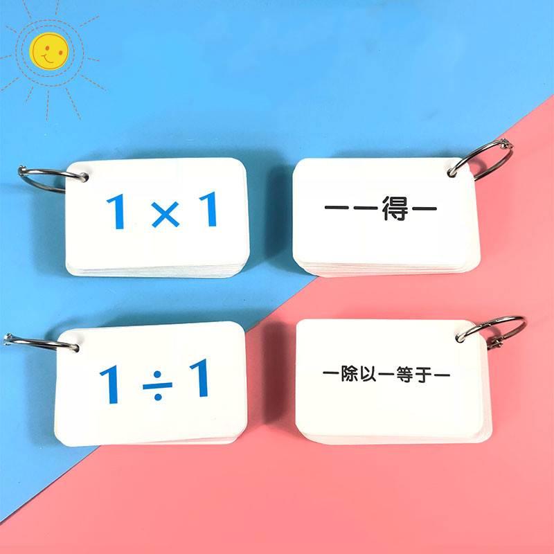 20以内10加减法口算卡片小学一年级数学卡片教具计算卡片口算题卡
