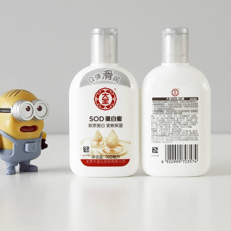 包邮 大宝SOD蛋白蜜100m2瓶胶原蛋白紧致补水保湿滋润面霜护肤品