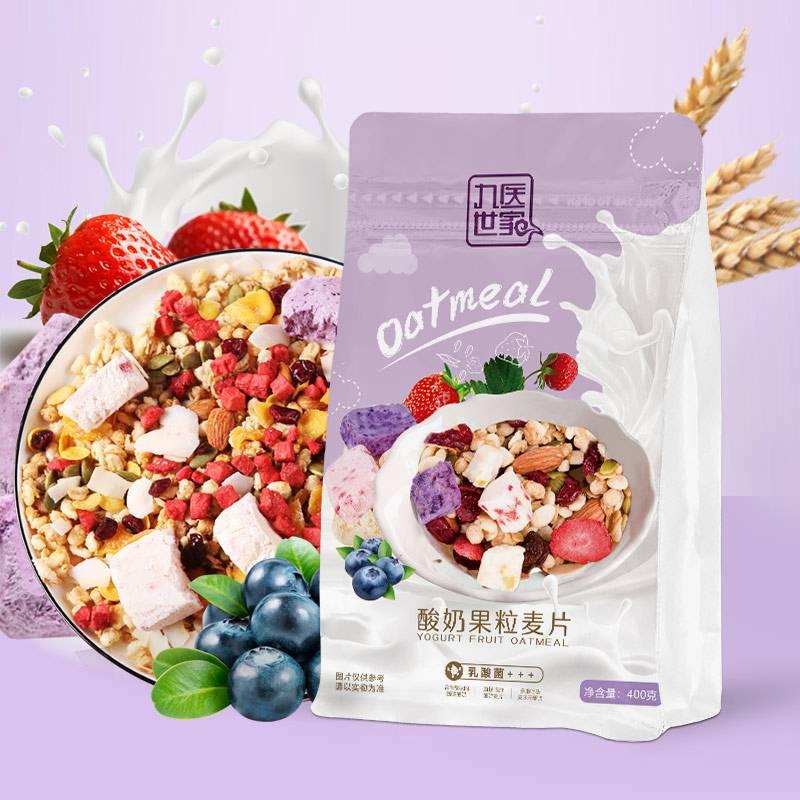 酸奶果粒坚果麦片即食代餐营养早餐水果烘焙燕麦懒人代餐饱腹食品