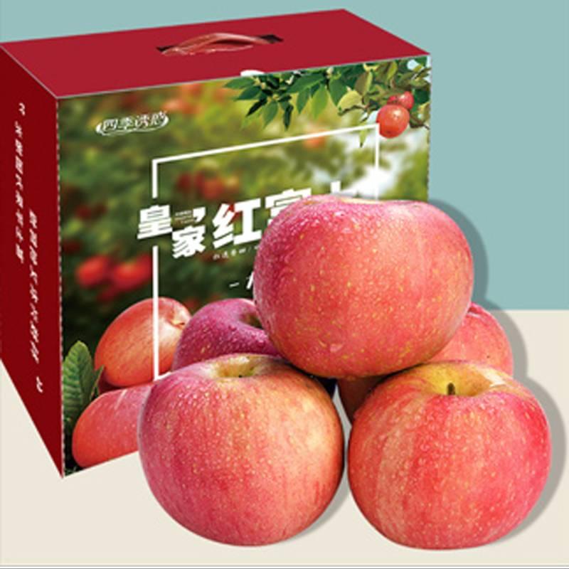 2019年烟台红富士苹果礼盒净重5斤当季新鲜水果栖霞苹果顺丰包邮