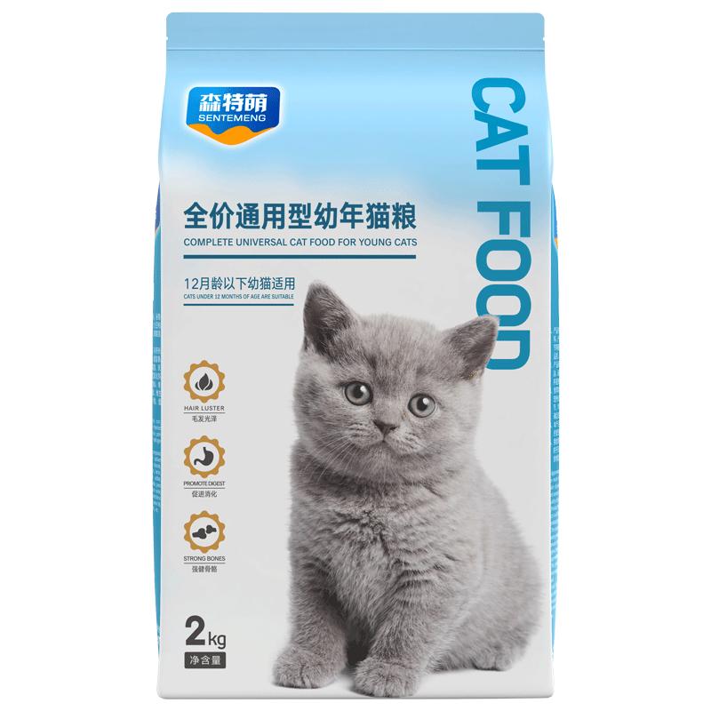 森特萌猫粮增肥发腮幼猫猫粮奶糕天然粮1-4-12月英短蓝猫专用猫粮