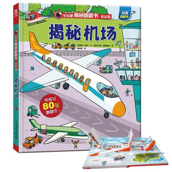 揭秘机场 乐乐趣揭秘翻翻书系列低幼版第1辑 儿童3d立体翻翻书 3-6-10岁幼儿科普百科绘本书籍 关于飞机机场的图书