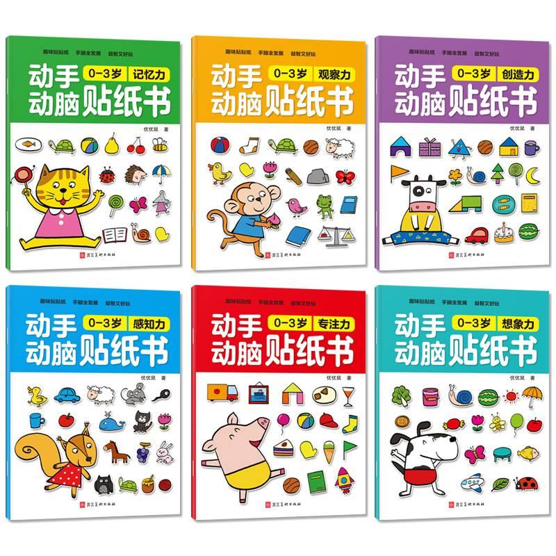 儿童贴纸书专注力训练卡通贴贴画粘贴纸0-2-3-4-5-6-7岁益智玩具